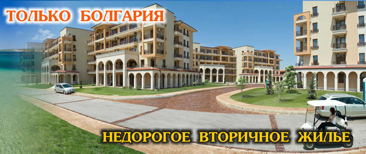 Как я купил апартаменты в Варне : Форум о Болгарии: Жизнь